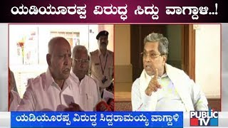Siddaramaiah Lashes Out At CM Yeddyurappa For Trying To Cut Down Quantity Of Rice Under Anna Bhagya