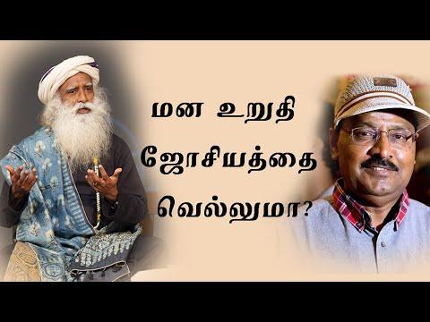 மன உறுதியினால் ஜோசியத்தை பொய்யாக்க முடியுமா?  - Sadhguru Tamil Video video