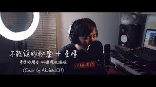 JJ林俊杰《不能说的秘密》《梦想的声音3》 (翻唱) AlvinWCH 黄志宏