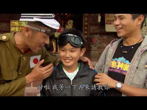 台綜-寶島神很大-20180124-寶島宗教混搭風 中西合璧無國界