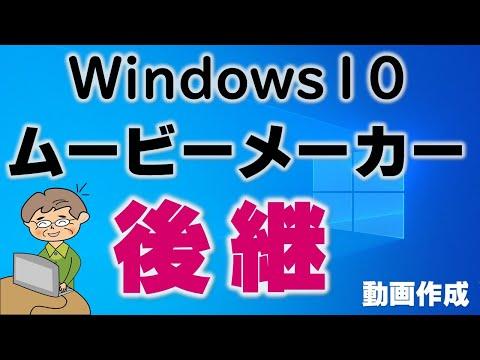 【windows】はじめてみよう Windows 10/ムービーメーカー後継の使い方講座/Windows 1…他関連動画