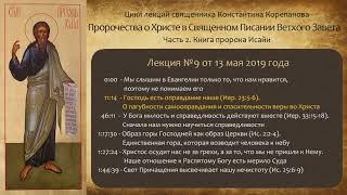 Книга пророка Исайи. Лекция №9 от 13 мая 2019 года