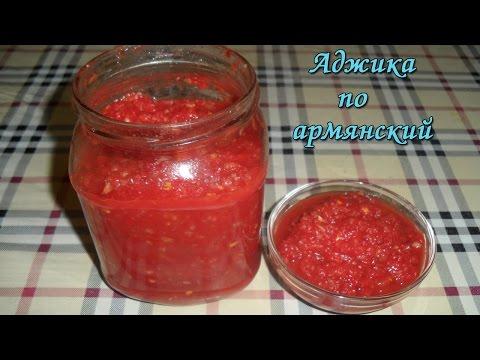 Готовим! Аджика по армянски