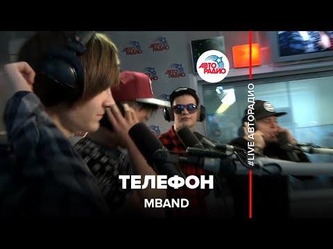 MBAND - Телефон