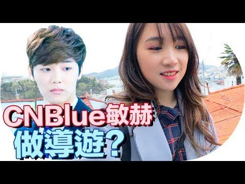【韓國一天遊】 CNBlue敏赫在韓國當導遊? 統營 Day Tour | Mira