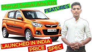 Maruti Suzuki Alto K10 Launched In India जुड़े कई सेफ्टी फीचर्स | Features & Spec In Hindi