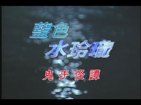 台劇-藍色水玲瓏-鬼手怪譚