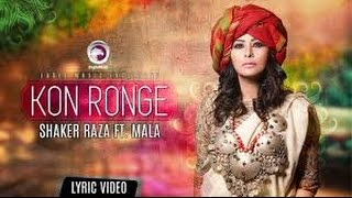 Kon Ronge By Mala Bangla new songs 2017