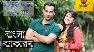 Pohela boishakh Natok বাংলা ব্যাকারণ Bangla Bekaron ft Sojol, Sumaiya Simu, Simana Shila, Dr. Azaz,