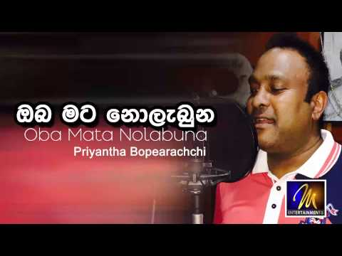 Oba Mata  Nolabunu - Priyantha Bopearachchi - MEntertainements