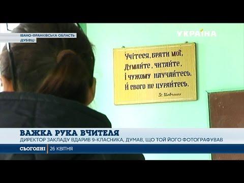 На Івано-Франківщині директор школи накинувся на учня з кулаками