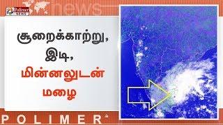 காஞ்சிபுரத்தில் சூறை காற்றுடன் கொட்டிய மழையால் மரங்கள் சாய்ந்தன | #Kanchipuram | #HeavyRain