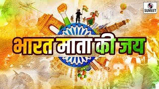 Bharat Mata Ki Jai Patriotic Song Sumeet Music