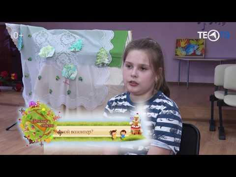 Детские ответы / Кто такой волонтер? / ТЕО-ТВ 2018 6+