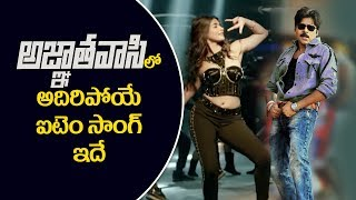 Pawan Kalyan Agnathavasi Movie ITEM SONG | #PSPK25 ITEM SONG