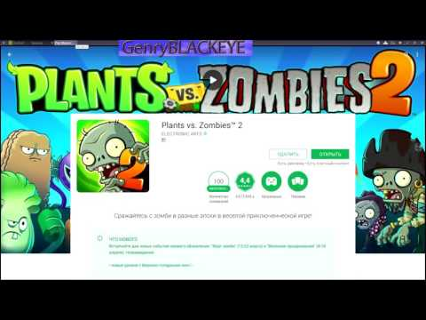 PLants Vs Zombies 2 ВЗЛОМ 2017