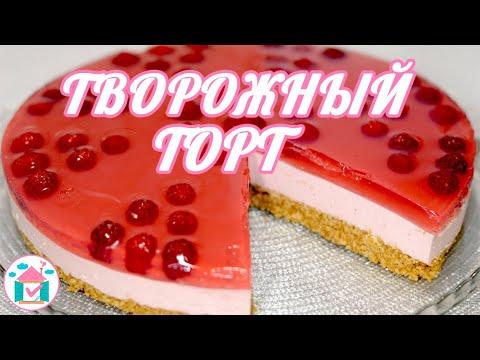 Творожный малиновый пирог рецепт с
