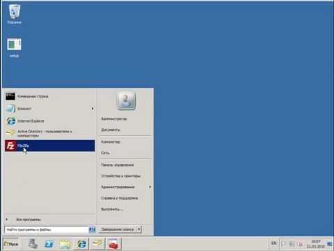Пошаговая настройка windows 2008 r2
