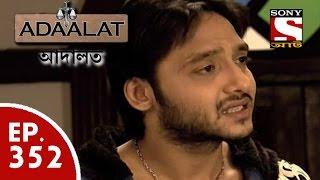 Adaalat - আদালত (Bengali) - Ep 352 Hatyakari Guiter (Part 1)