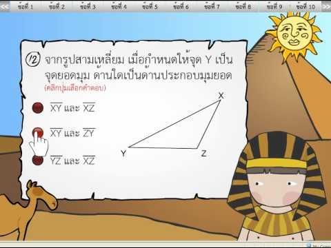คณิตศาสตร์ ป 5 ภาค 2 ชุดที่ 1 แบบฝึกหัด