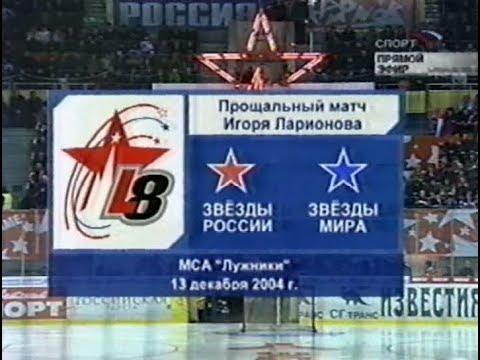 ХОККЕЙ  2004  *Прощальный матч легендарного нападающего И.Ларионова*