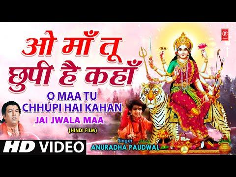 O Maa Tu Chhupi Hai Kahan Full Song Jai Jwala Maa