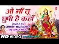 O Maa Tu Chhupi Hai Kahan [Full Song] Jai Jwala Maa