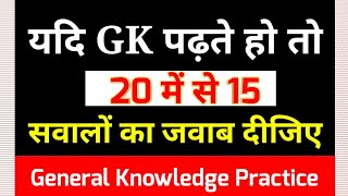 GK के इस सवालों का जवाब दो || GK in Hindi || General Knowledge Question and Answer For All Exams