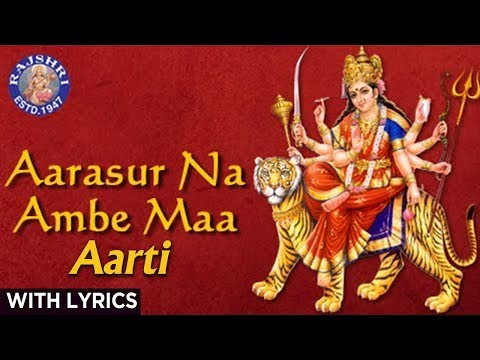 Aarasur Na Ambe Maa - Mataji No Thal With Lyrics - Sanjeevani Bhelande - Devotional Songs video