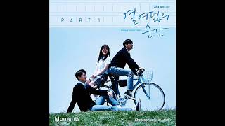eighteen moment ost part 1 열여덟의 순간 ost part 1 Christopher(크리스토퍼) - Moments
