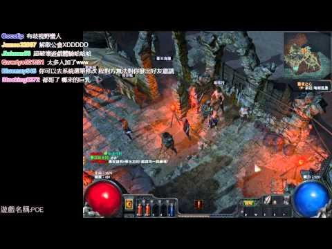 【魯蛋】- Path of Exile noob first playing (part1)