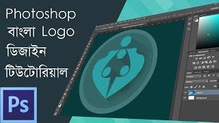 Photoshop Logo Design Bangla Tutorial