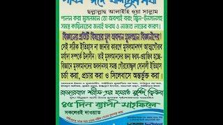 Bangla Waz Mawlana Abdul Khalek Shariotpuri|  Sub: Story about To Accept Islam of Hindu Padri Part 2