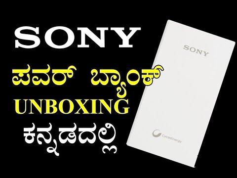 Best Power bank, Sony CP-E6, Unboxing [kannada]