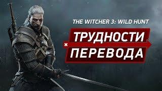 Трудности перевода. The Witcher 3: Wild Hunt
