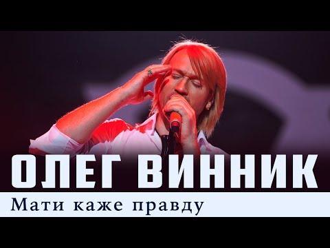 Олег Винник — Мати каже правду