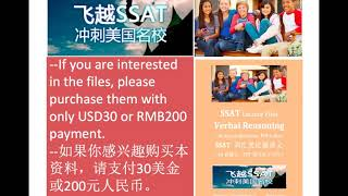 SSAT verbal reasoning lecture files for purchase --SSAT词汇题讲义(46套题)预购从速