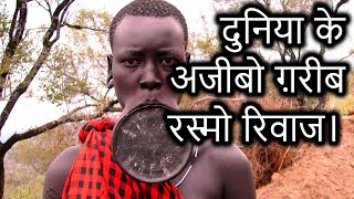 Strange rituals around the world explained in hindi | Episode -  129#