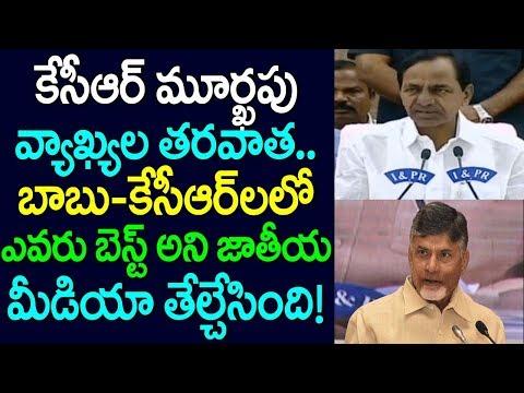 బాబు కెసిఆర్ లో ఎవరు బెస్ట్ అని జాతీయ మీడియా తేల్చేసింది! | National Media About Chandrababu and KCR