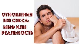 sereznie-otnosheniya-bez-seksa