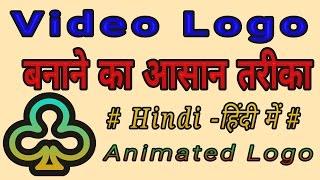 ।।हिंदी।। How to Create Video Logo  Hindi | Videos logo kaise Banaye