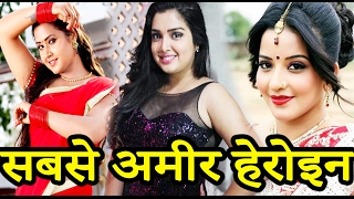 सबसे अमीर हेरोइन | The Richest Heroin | Amrapali-Monalisa-Rani-Kajal-Akshara