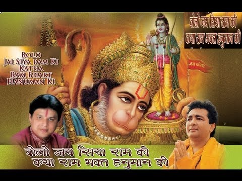Sunder Kand Hanuman Katha By Rakesh Kala I Bolo Jai Siya Ram Ki Katha Rambhakt Hanuman Ki video