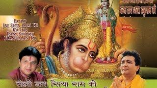 download lagu Sunder Kand Hanuman Katha In Hindi By Rakesh Kala gratis