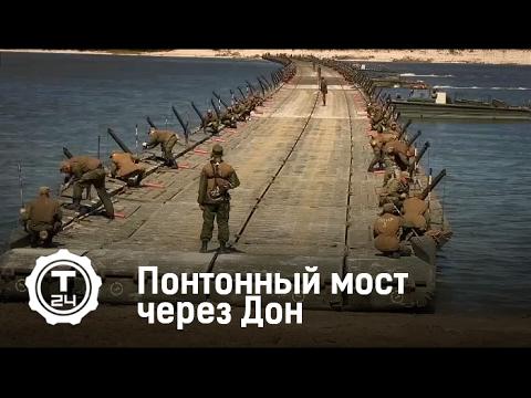 Понтонный мост через Дон за три минуты