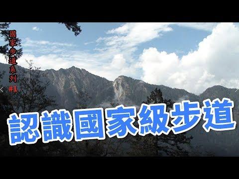 台灣-國家步道系列