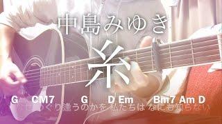 【弾き語り】糸 / 中島みゆき【コード歌詞付き】