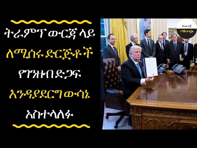 ETHIOPIA - Trump Revives Ban on Foreign Aid to Groups That Give Abortion