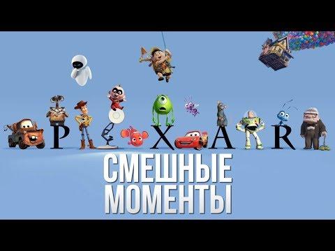 Топ 10 Смешных Моментов из Мультфильмов Pixar