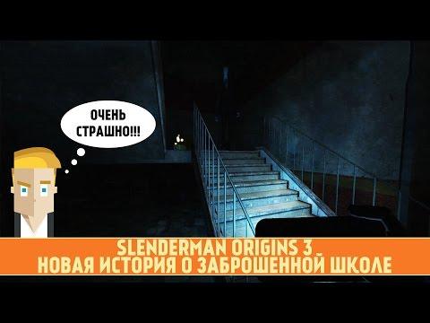 Slender Man Origins 3 - Новая История о Заброшенной Школе